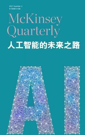 麦肯锡季刊 | 人工智能:数字化的下一个前沿?