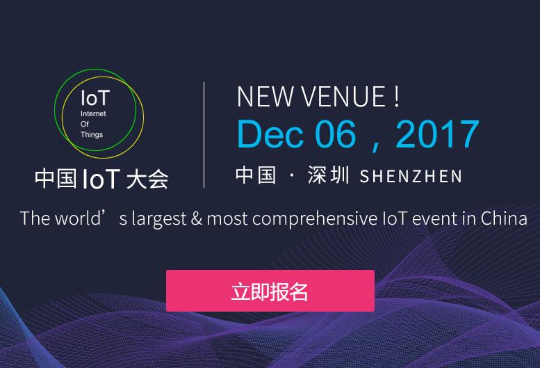 不能错过2017中国IoT大会的十个理由