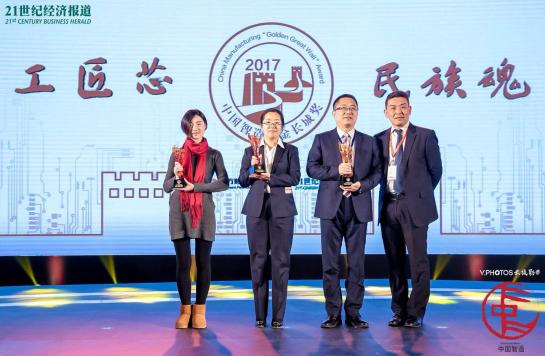 """世强元件电商荣耀斩获2017中国智造年度 """"金长城""""大奖"""