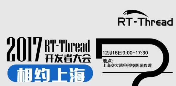 2017 RT-Thread 开发者大会除了有大神、有干货,还有更多福利放送~