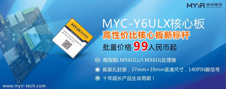 米尔电子联合恩智浦推出MYC-Y6ULX系列核心板,批量价格99人民币起