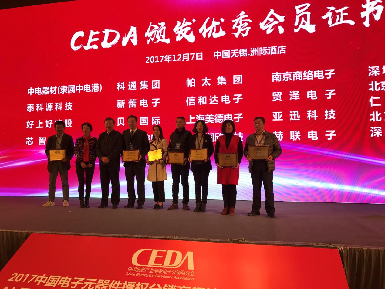 赫联电子荣获2017 CEDA年度优秀会员