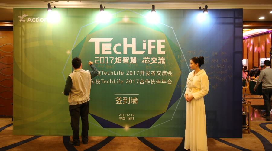 炬芯科技举行首届TechLife开发者大会 聚焦智能语音