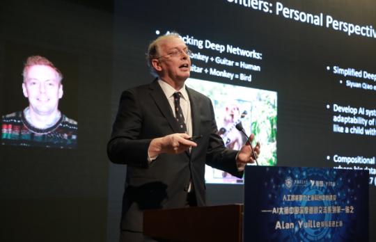 助力上海科创中心建设,AI大师Alan Yuille教授走进上海