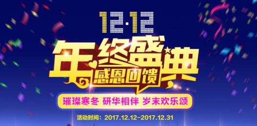 年终盛典,感恩回馈 ——研华京东旗舰店岁末欢乐颂温暖过冬