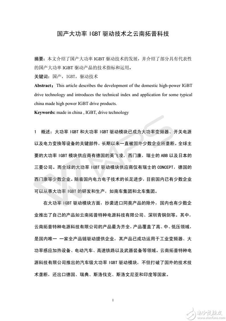 国产大功率IGBT驱动技术研究报告_01.jpg