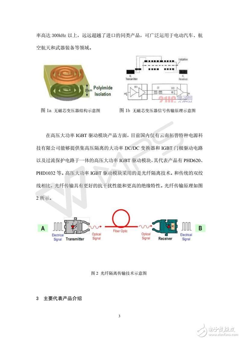 国产大功率IGBT驱动技术研究报告_03.jpg