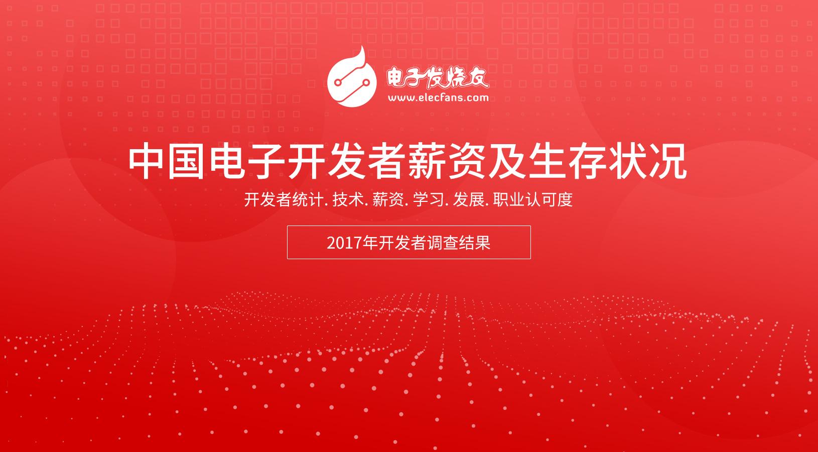 中国电子开发者薪资及生存状况大调查 | 参与调查领取iPhone X示波器大礼