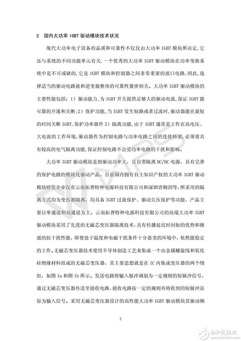 国产大功率IGBT驱动技术研究报告_02.jpg