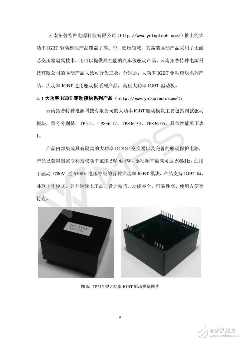 国产大功率IGBT驱动技术研究报告_04.jpg