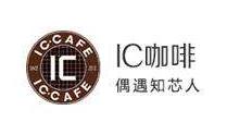IC Tech Summit 2018 第二届IC咖啡国际智慧科技产业峰会