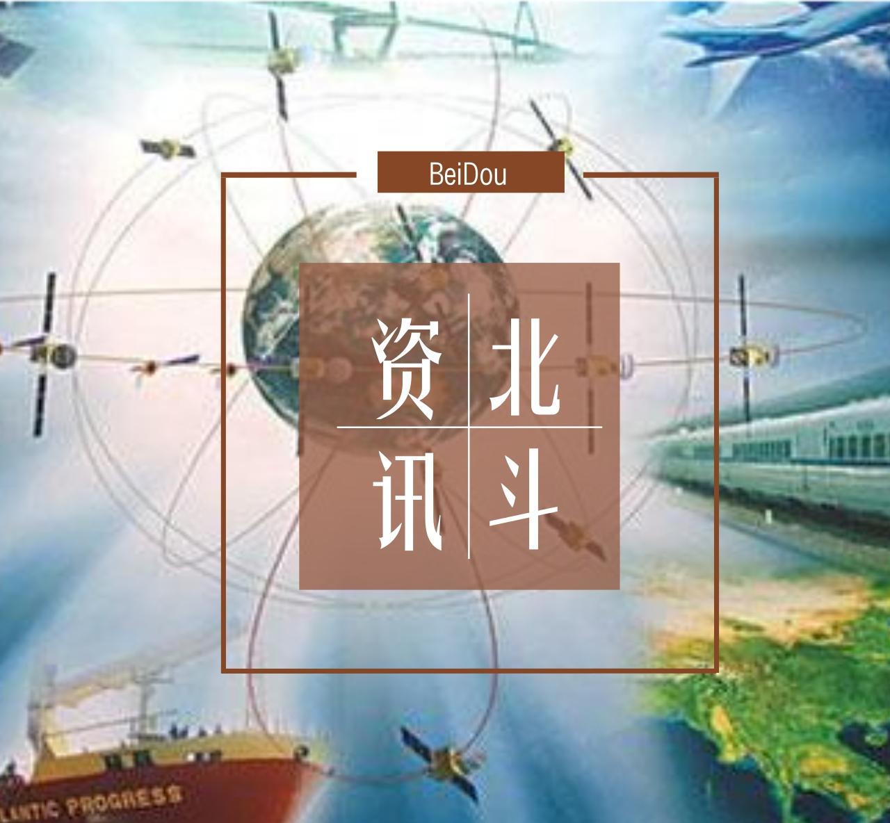 北斗卫星发展新阶段——密集发射 全球组网