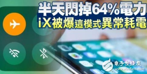 iPhone X耗电异常 飞行模式闪降64%电量