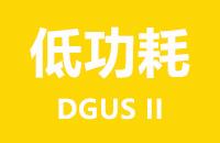 从DGUS II的功耗构成看如何实现低功耗LCD