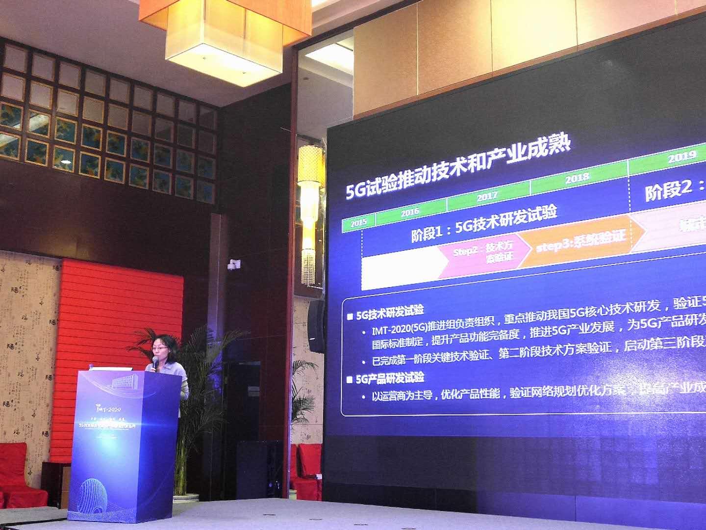 徐菲:对我国5G技术研发试验第三阶段规范进行了详细解读