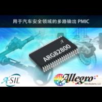 Allegro MicroSystems,LLC推出支持ISO 26262/ASIL-D的新型汽车控制单元电源