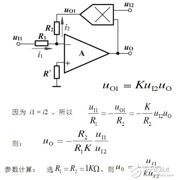 需要利用对数和指数运算电路实现或者用模拟乘法器在集成运放反馈通路