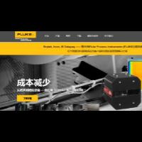 新的中文福禄克过程仪器事业部网站将于2018年1月20日正式上线!