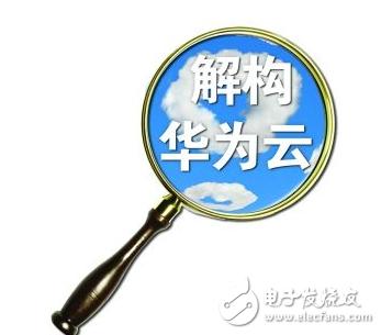 华为计划跻身世界云计算三强 2018是关键年