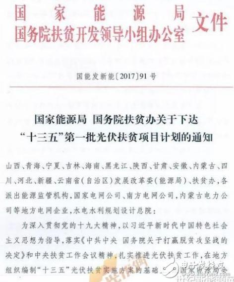首批光伏扶贫项目名单公布:协鑫规模居首位