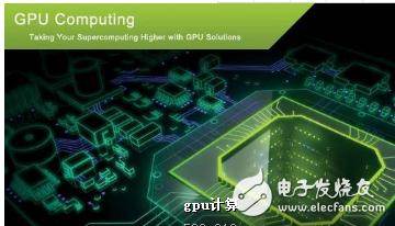 详细解析GPU的算法的3大优势以及并行化的研究问题