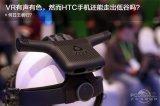 HTC手机能否借助VR东风爬出悬崖底