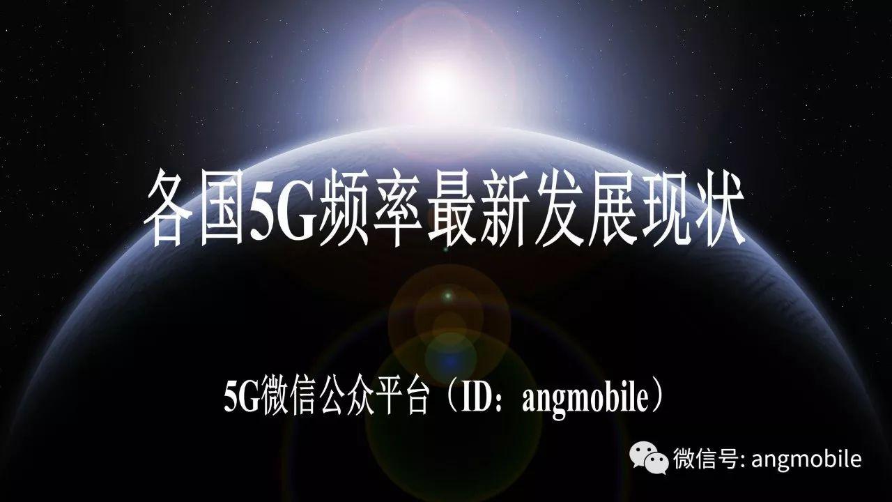 一图了解各国5G频率最新发展现状