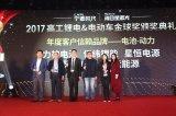 国产电池企业年度客户信赖品牌评选