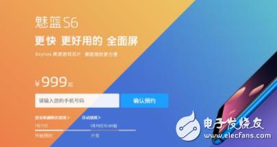 魅蓝S6定位千元机 小圆圈回归 售价999元发售