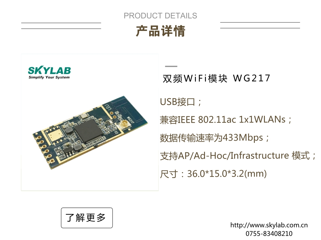 用于家庭网关WiFi模块WG217的选择应用