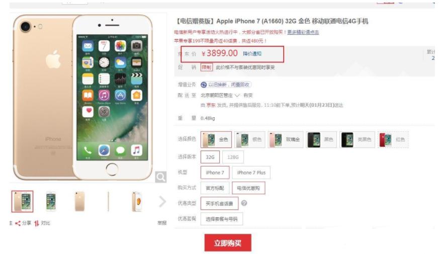 iPhone7开始降价 价格一样iPhone7和...