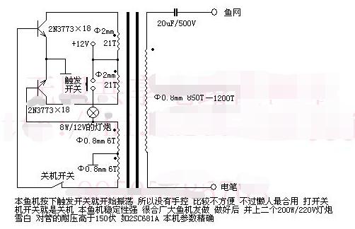 电鱼机常用保护电路图大全