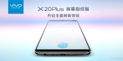 首款屏下指纹vivo X20 Plus正式宣布 ...