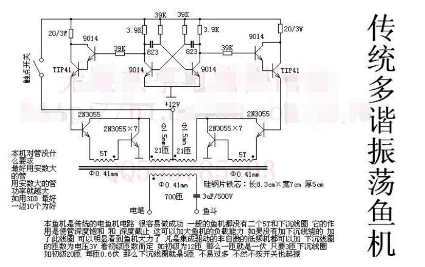 最简单75n75鱼机电路图(十一款电鱼机电路图详...