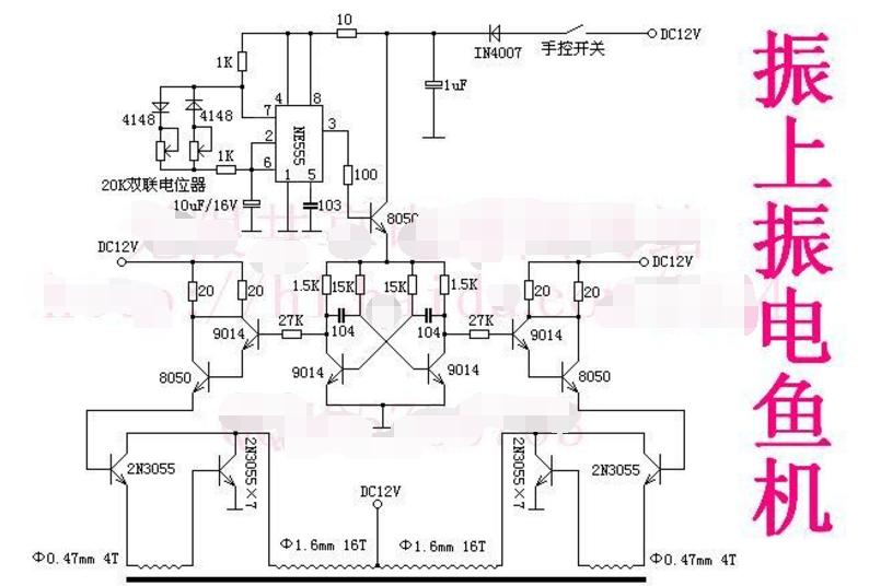最简单75n75鱼机电路图 十一款电鱼机电路图详解 全文