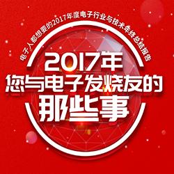 电子人都想要的2017年度电子行业与技术年终总结报告