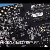 莱迪思推出全新的低功耗PLD控制器件--MachXO3-9400器件