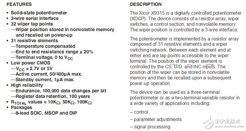 常用数字电位器芯片有哪些