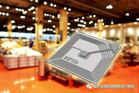 RFID标签技术在物联网的应用以及目前面临的主要问题