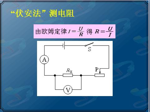 电阻的特殊测量法