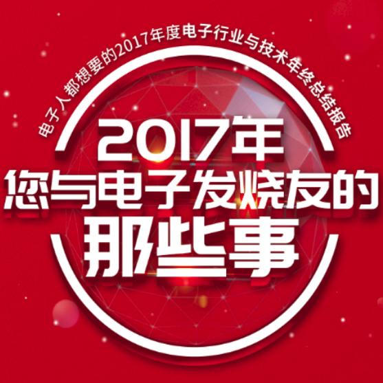 【回顾精选】2017,这些最受欢迎技术一定要关注!