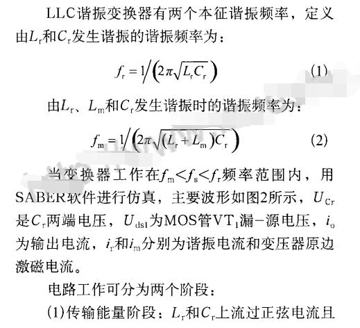 l6599应用实例(几款l6599应用电路图详解)