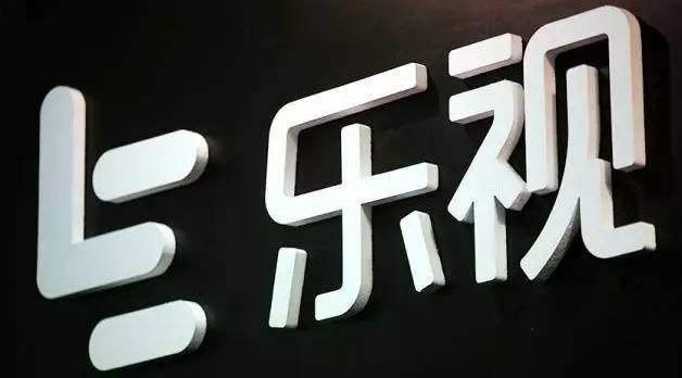 乐视网宣布1月24日复牌同时向投资者公告9大风险