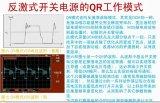 反激式开关电源QR模式的工作原理与计算