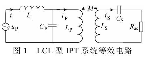 LCL型感应电能传输系统谐波分析