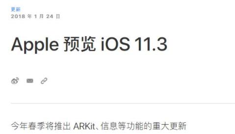 iOS 11.3上线会带来哪些重要更新?