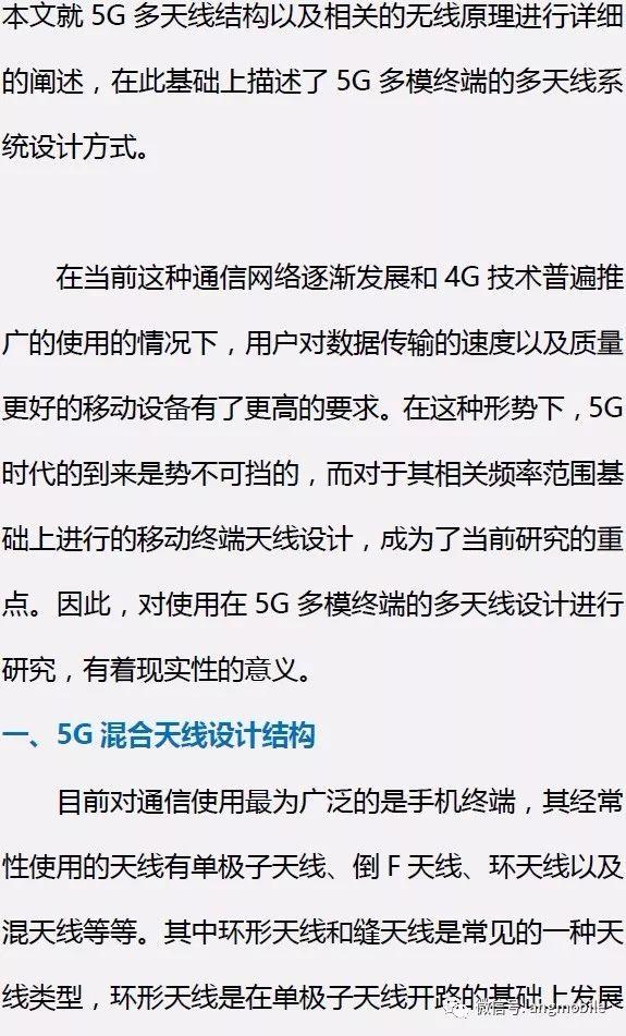 5G多天线结构和相关无线原理简述及描述5g多模终...