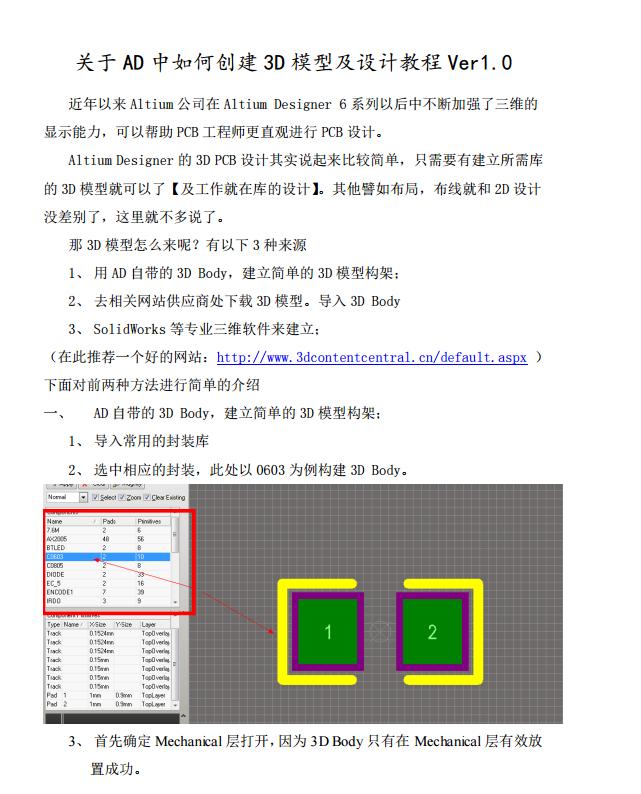 关于Altium_Design中如何创建3D模型及3D设计教程Ver1.0