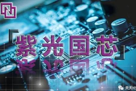 紫光国芯建成都研发中心项目,将建成集研发、测试等于一体的研发平台