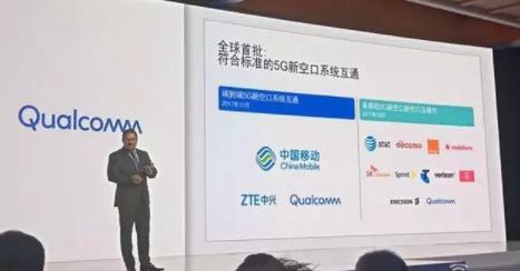 高通携手联想中兴小米OV组局 打响5G革命战役
